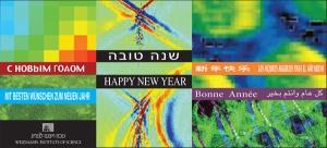 """ברכת """"שנה טובה"""" - מכון ויצמן"""