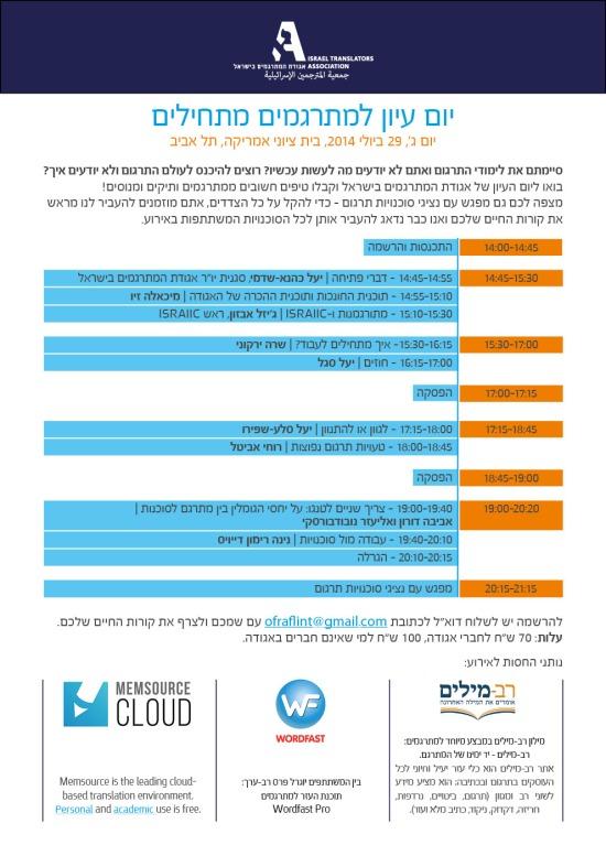 תוכנית יום העיון למתרגמים מתחילים באגודת המתרגמים בישראל